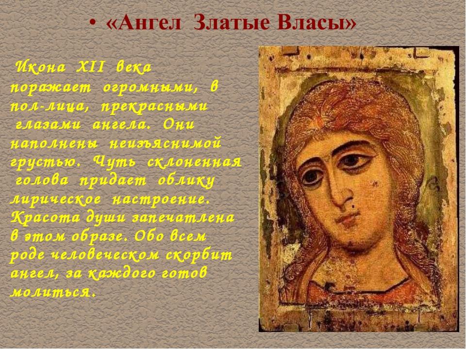 Икона XII века поражает огромными, в пол-лица, прекрасными глазами ангела. О...
