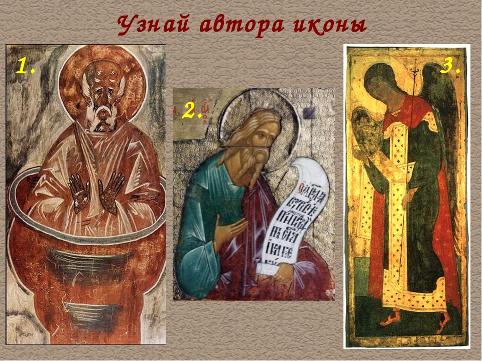 Узнай автора иконы 1. 2. 3.