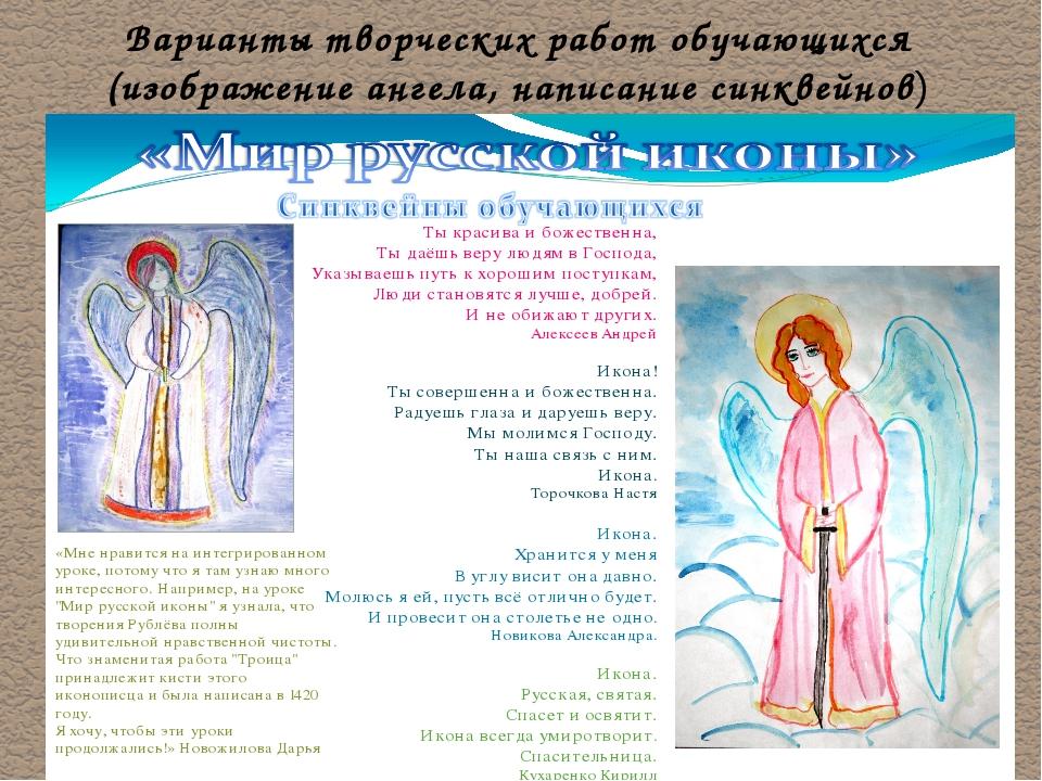 Варианты творческих работ обучающихся (изображение ангела, написание синквейн...