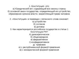 1. Конституция –это: а) Юридический акт, содержащий все законы страны б) осно