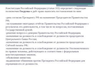 Конституция Российской Федерации (статья 103) определяет следующие полномочи