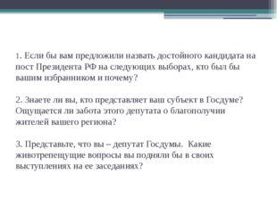 1. Если бы вам предложили назвать достойного кандидата на пост Президента РФ