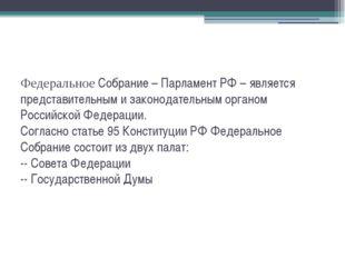 Федеральное Собрание – Парламент РФ – является представительным и законодател