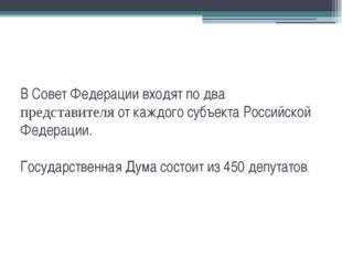 В Совет Федерации входят по два представителя от каждого субъекта Российской