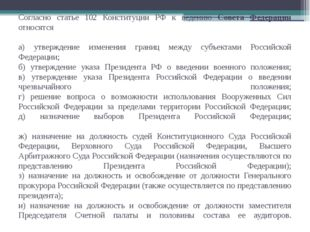Согласно статье 102 Конституции РФ к ведению Совета Федерации относятся а) ут