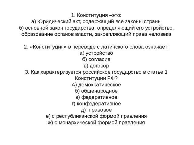1. Конституция –это: а) Юридический акт, содержащий все законы страны б) осно...