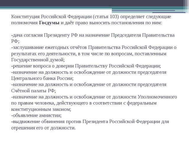Конституция Российской Федерации (статья 103) определяет следующие полномочи...