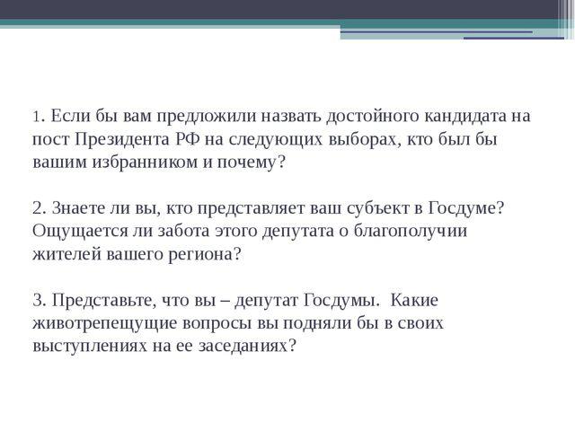 1. Если бы вам предложили назвать достойного кандидата на пост Президента РФ...