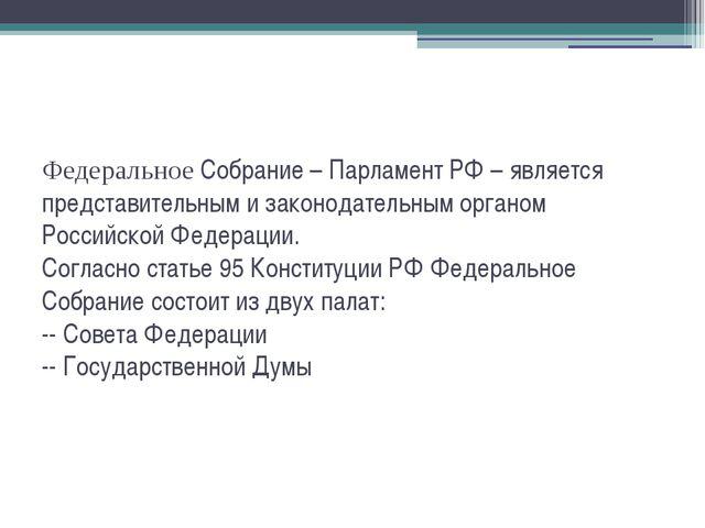 Федеральное Собрание – Парламент РФ – является представительным и законодател...
