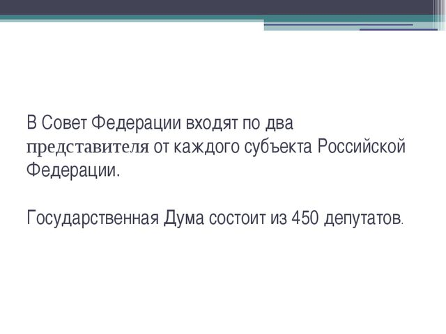 В Совет Федерации входят по два представителя от каждого субъекта Российской...