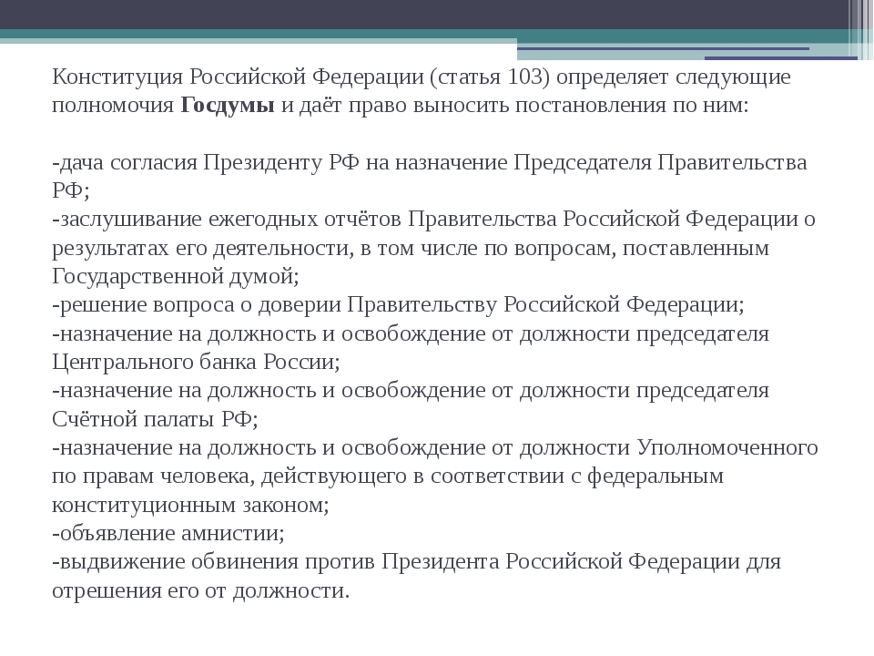Жк рф статья 103 или
