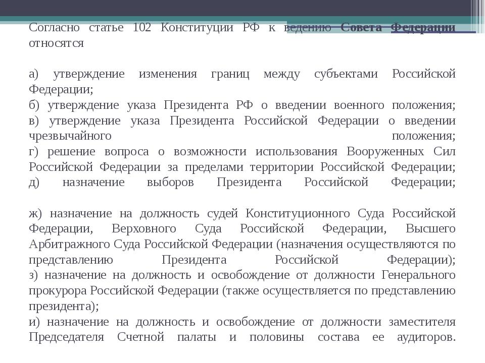 Согласно статье 102 Конституции РФ к ведению Совета Федерации относятся а) ут...