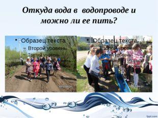 Откуда вода в водопроводе и можно ли ее пить?