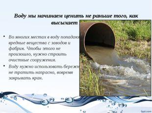 Воду мы начинаем ценить не раньше того, как высыхает колодец Во многих местах