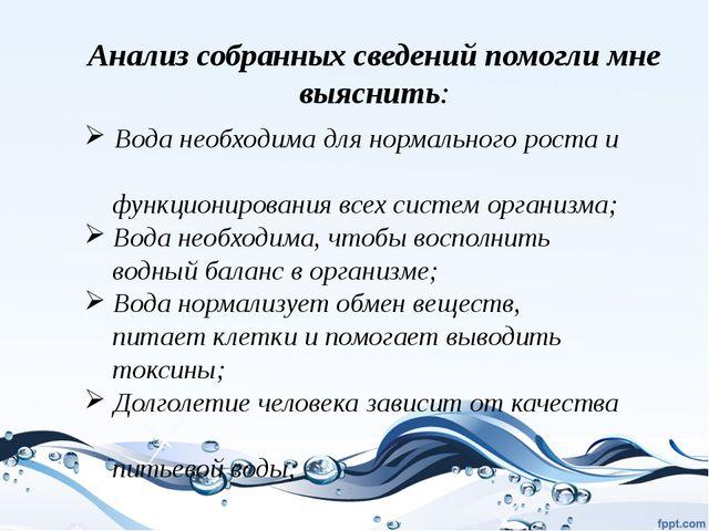Анализ собранных сведений помогли мне выяснить: Вода необходима для нормально...