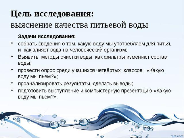 Цель исследования: выяснение качества питьевой воды Задачи исследования: собр...