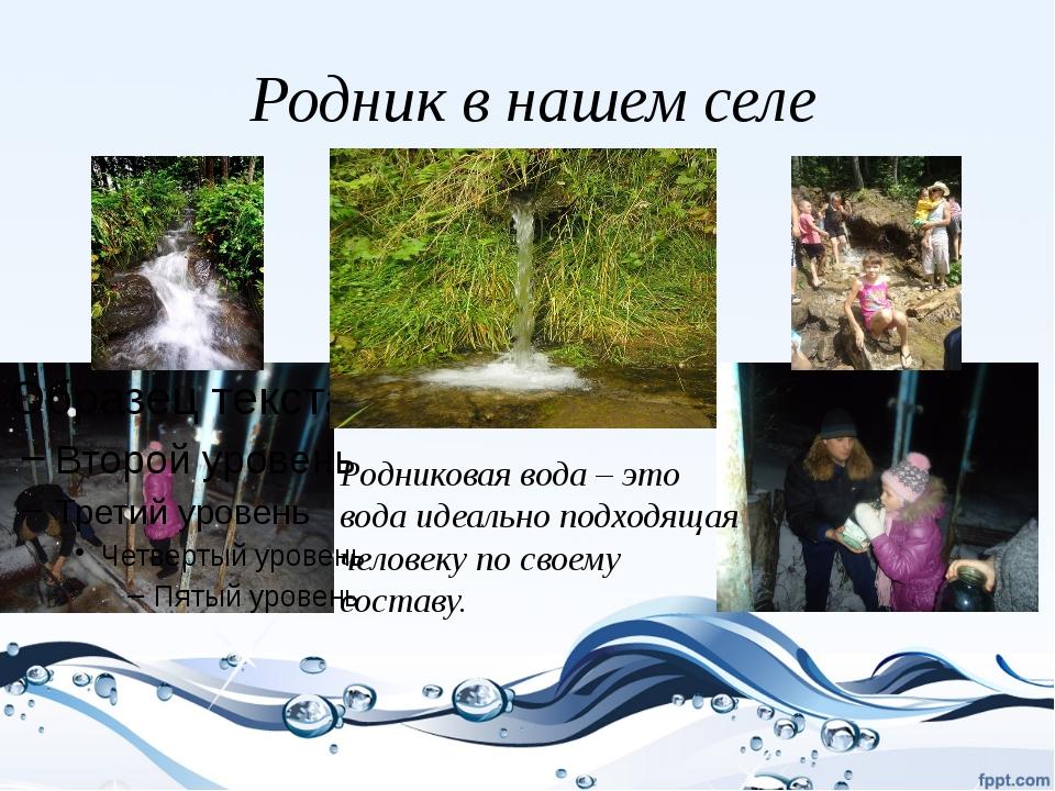Родник в нашем селе Родниковая вода – это вода идеально подходящая человеку п...