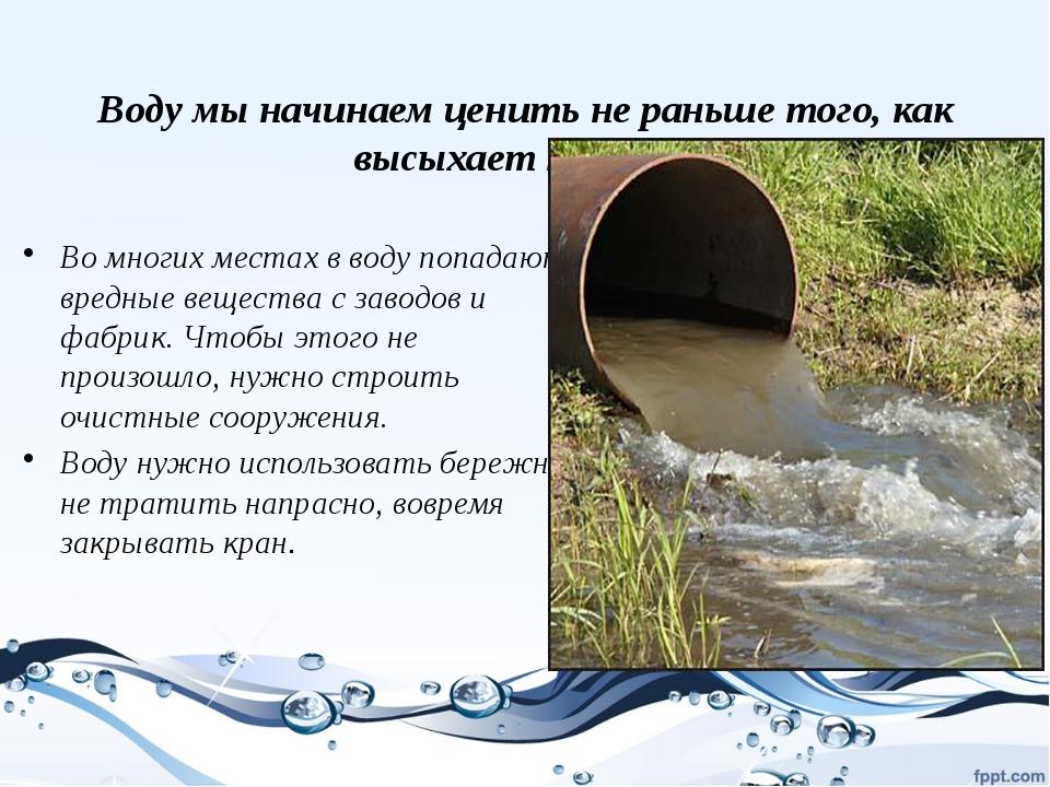 Воду мы начинаем ценить не раньше того, как высыхает колодец Во многих местах...