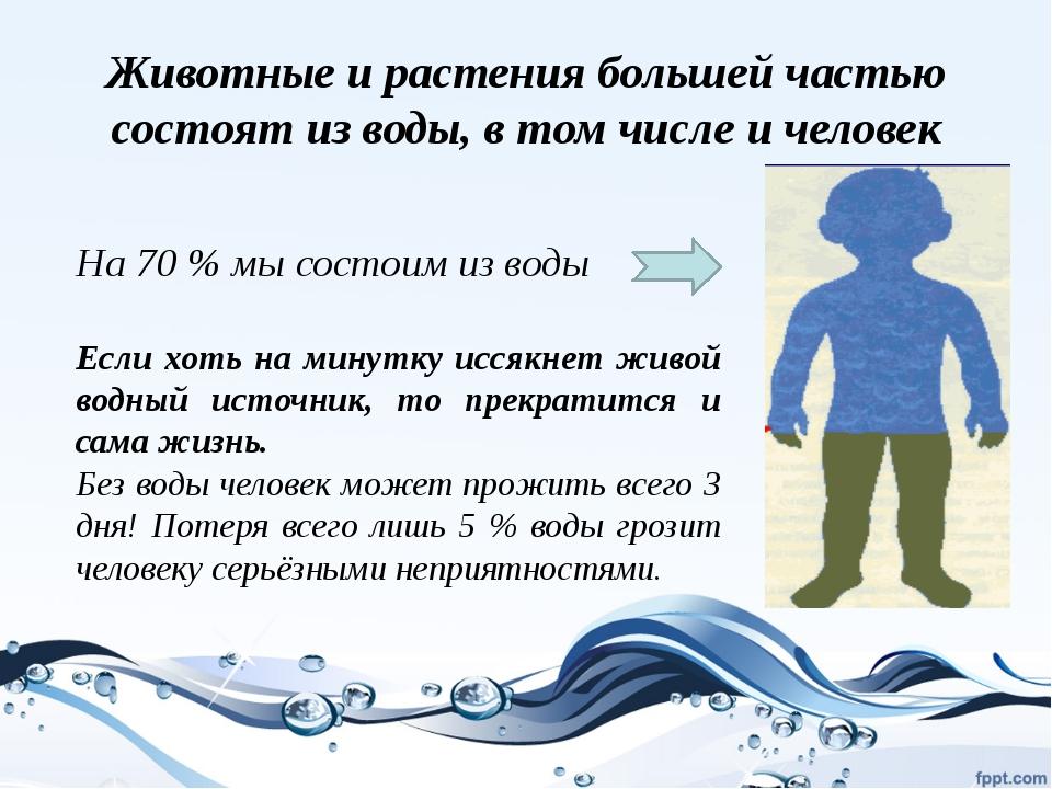 Животные и растения большей частью состоят из воды, в том числе и человек На...