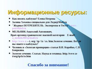 Информационные ресурсы: Как носить каблуки? Елена Петрова Залина Хохоева спец
