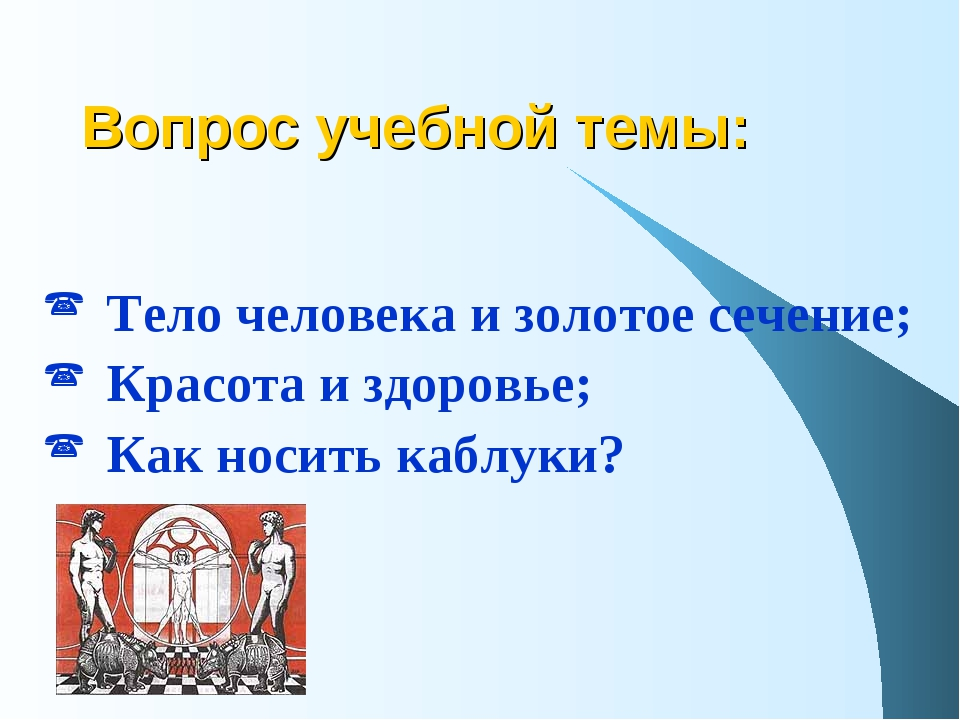 Вопрос учебной темы: Тело человека и золотое сечение; Красота и здоровье; Как...