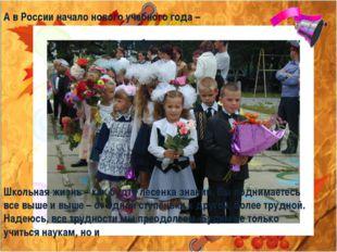 А в России начало нового учебного года – 1 сентября. Школьная жизнь – как буд