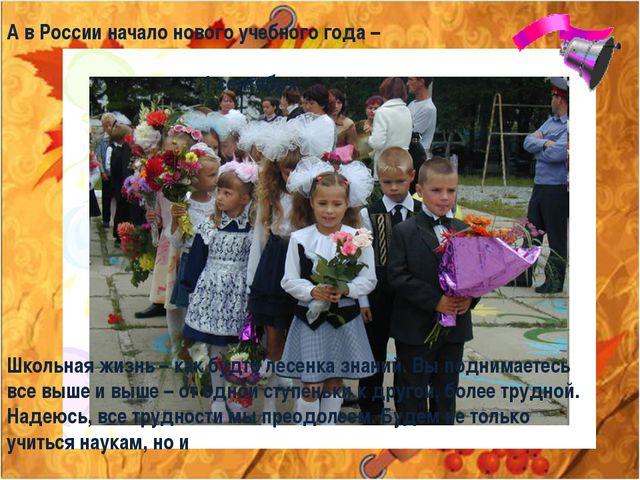 А в России начало нового учебного года – 1 сентября. Школьная жизнь – как буд...