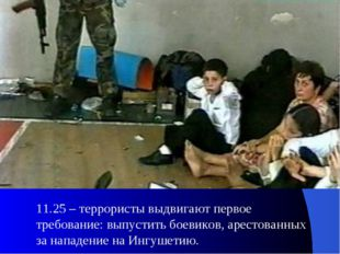 11.25 – террористы выдвигают первое требование: выпустить боевиков, арестова