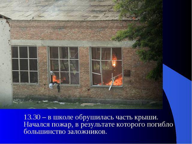 13.30 – в школе обрушилась часть крыши. Начался пожар, в результате которого...