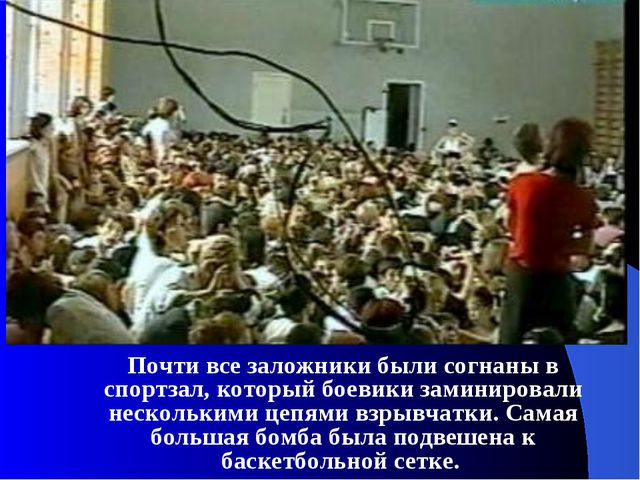 Почти все заложники были согнаны в спортзал, который боевики заминировали не...