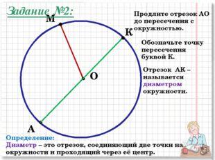 М А Продлите отрезок АО до пересечения с окружностью. О Обозначьте точку пере