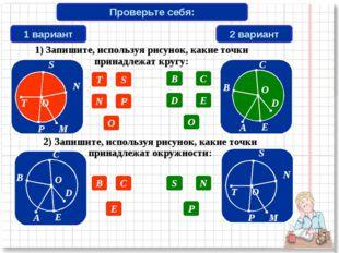 1 вариант 2 вариант 1) Запишите, используя рисунок, какие точки принадлежат к