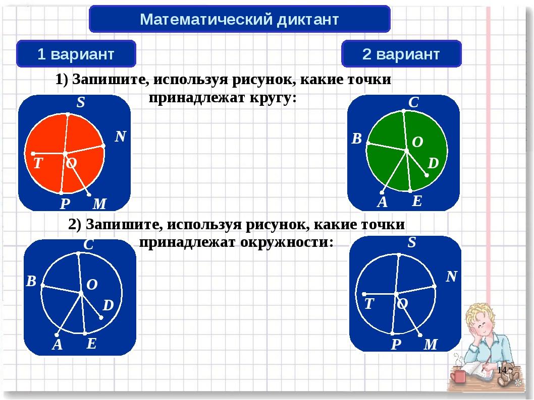 * Математический диктант 1 вариант 2 вариант 1) Запишите, используя рисунок,...