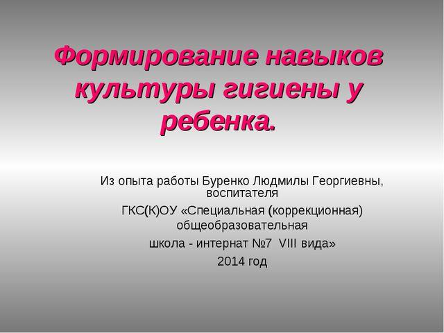 Формирование навыков культуры гигиены у ребенка. Из опыта работы Буренко Людм...