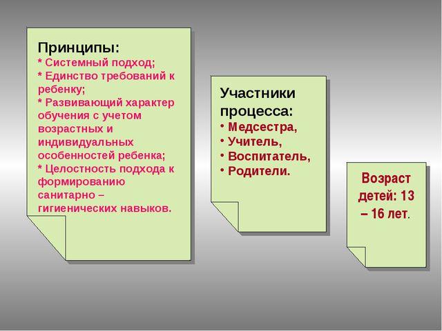Принципы: * Системный подход; * Единство требований к ребенку; * Развивающий...