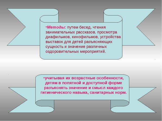 Методы: путем бесед, чтения занимательных рассказов, просмотра диафильмов, ки...