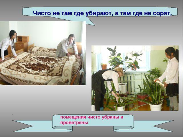 помещения чисто убраны и проветрены Чисто не там где убирают, а там где не со...