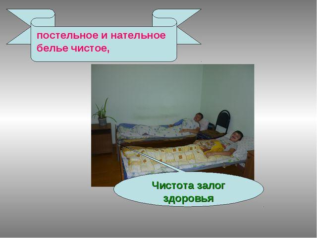 постельное и нательное белье чистое, Чистота залог здоровья