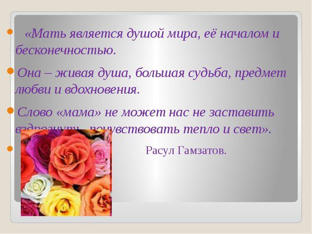 «Мать является душой мира, её началом и бесконечностью. Она – живая душа, бо...
