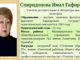 Спиридонова Ямал Гафировна Учитель русского языка и литературы высшей категор