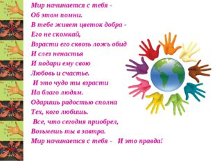 Мир начинается с тебя - Об этом помни. В тебе живет цветок добра - Его не ско