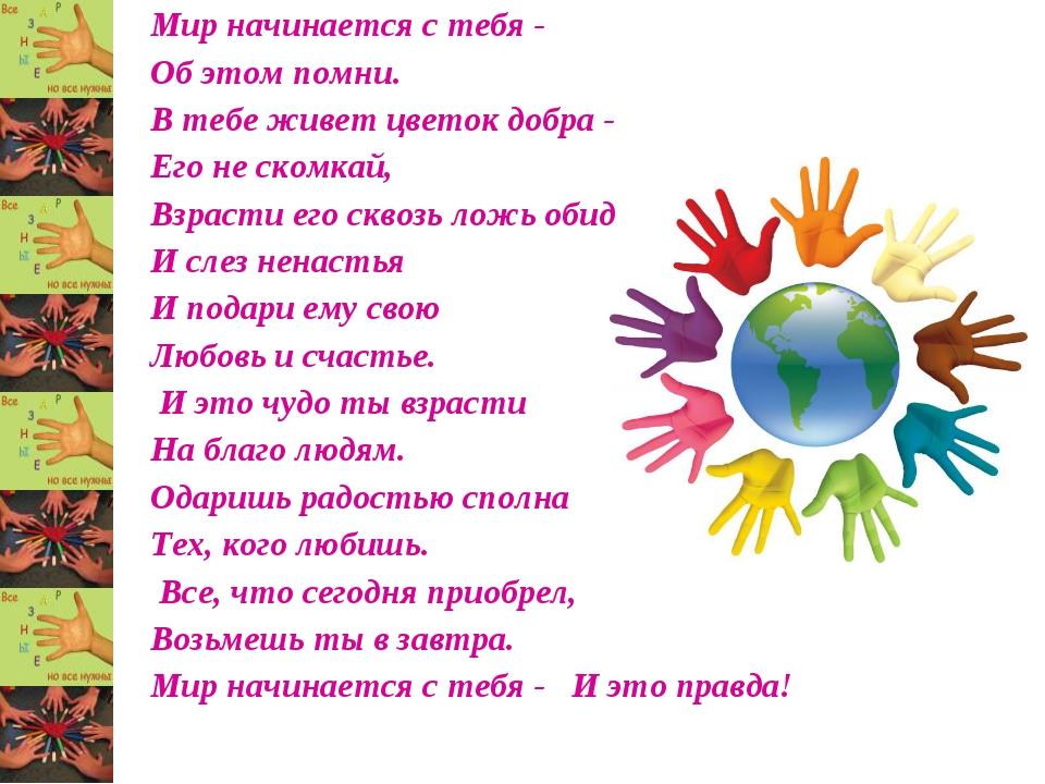 Мир начинается с тебя - Об этом помни. В тебе живет цветок добра - Его не ско...