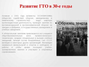 Развитие ГТО в 30-е годы Начиная с 1931 года активисты ОСОАВИАХИМа (общество