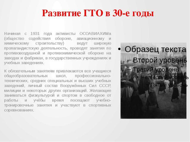 Развитие ГТО в 30-е годы Начиная с 1931 года активисты ОСОАВИАХИМа (общество...