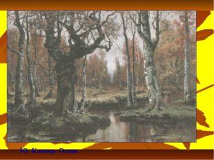 Ю. Клевер. Осень