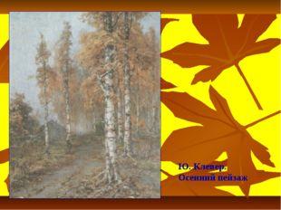 Ю. Клевер. Осенний пейзаж