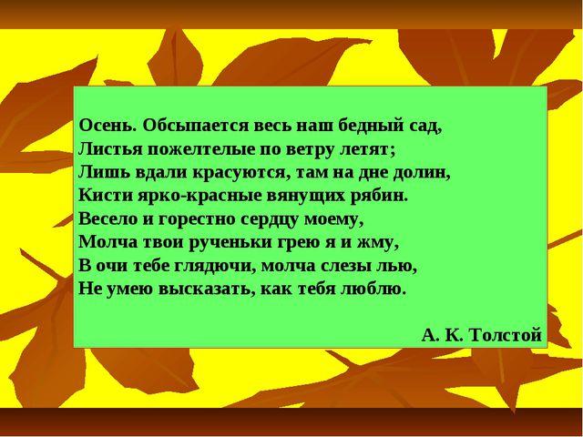 Осень. Обсыпается весь наш бедный сад, Листья пожелтелые по ветру летят; Лиш...