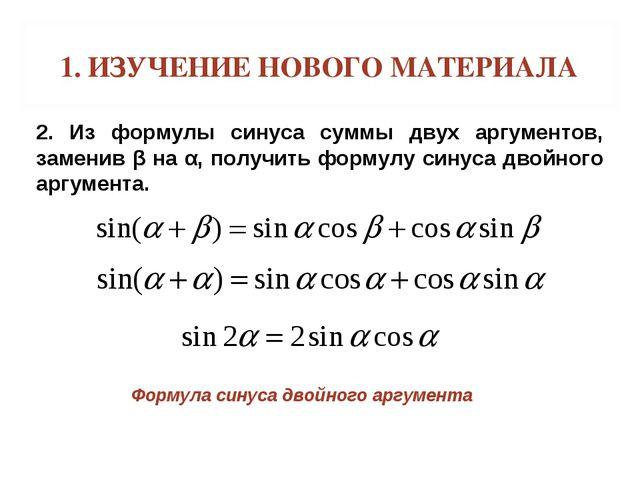 1. ИЗУЧЕНИЕ НОВОГО МАТЕРИАЛА 2. Из формулы синуса суммы двух аргументов, заме...