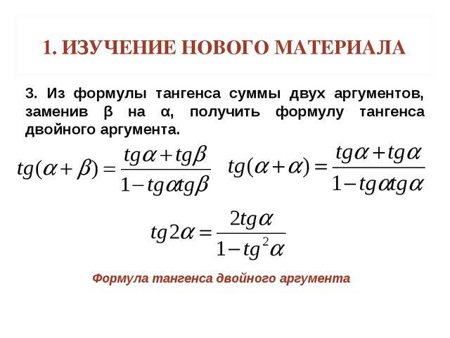 1. ИЗУЧЕНИЕ НОВОГО МАТЕРИАЛА 3. Из формулы тангенса суммы двух аргументов, за...
