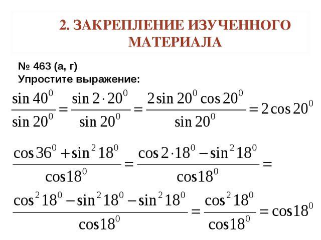2. ЗАКРЕПЛЕНИЕ ИЗУЧЕННОГО МАТЕРИАЛА № 463 (а, г) Упростите выражение:
